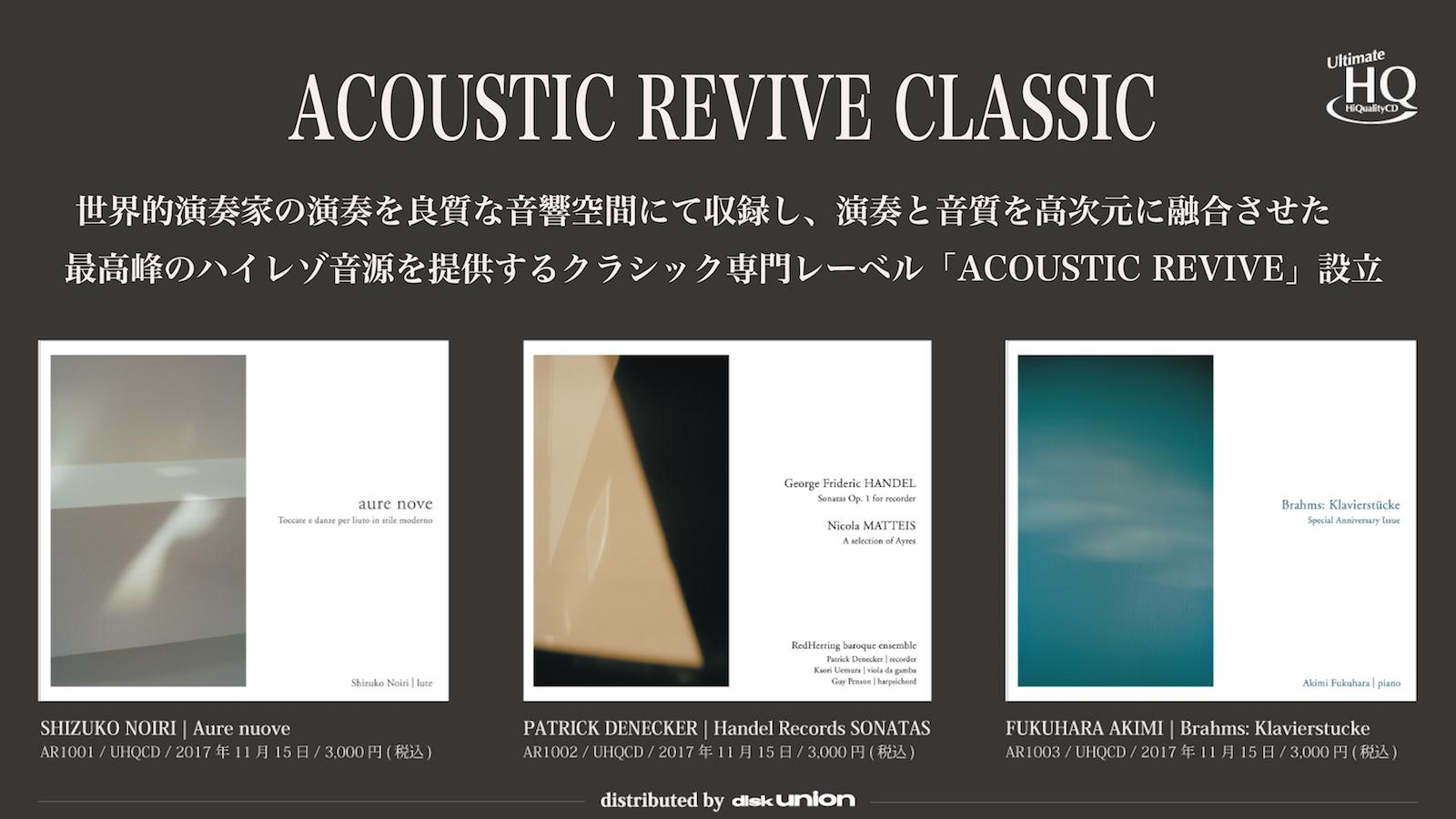 Acoustic Revive Classic CD山口県オーディオショップ